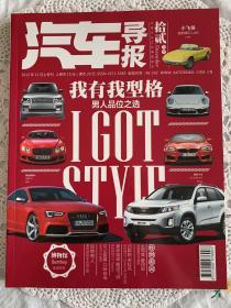 汽车导报(2012年12月)