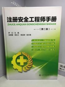 注册安全工程师手册(第2版)第二版