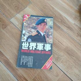 世界军事(1992年第2期)