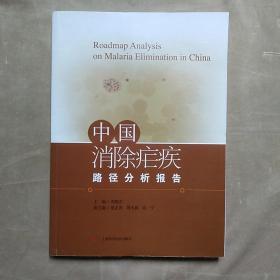 中国消除疟疾路径分析报告