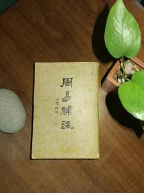 周易补注(1988年一版一印2000册  私藏  根据天津环球印务局1934年版本影印)