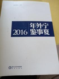 宁夏外事年鉴2016