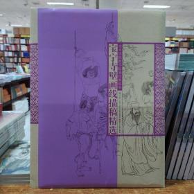 美术学院教学临摹经典范本——宝宁寺壁画线描稿精选