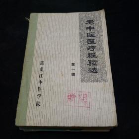 中医书籍。老中医医疗经验选。汤头歌诀新义。阴阳五行。病机临症分析(四本合售)