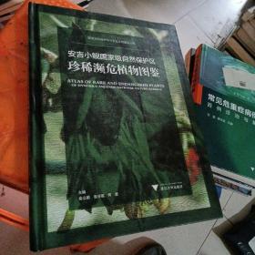安吉小鲵国家级自然保护区珍稀濒危植物图鉴