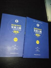 探索新型智库发展之路——蓝迪国际智库报告(2015) 上下册