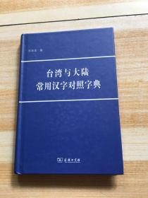 台湾与大陆常用汉字对照字典