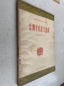 中国纺织工程学会1964年年会 丝绸学术论文选辑
