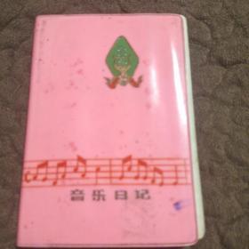 日记本-音乐日记