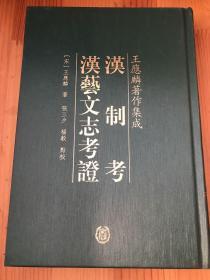王应麟著作集成:汉制考·汉艺文志考证(繁体竖排版)原价56元 现价28元