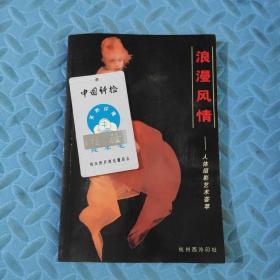 浪漫风情-人体摄影艺术荟萃(2000~2004名模人体集粹摄影珍藏版