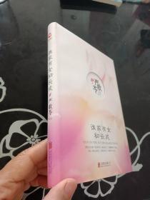 严歌苓作品:谁家有女初长成(精装版)