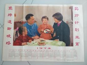 74年宣传画:坚持适龄晚婚,实行计划生育(四开)