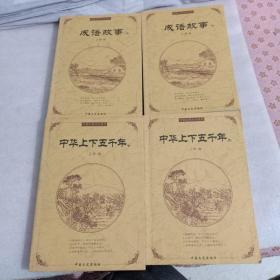 中华上下五千年 上下+成语故事上下 ,四本合售