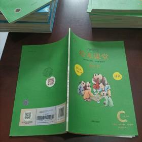 小学生绘本课堂素材书C2 二年级语文上册  第3版