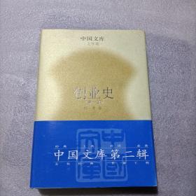 创业史(第一部)/中国文库 文学类