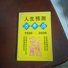 人生预测万年历1920-2050