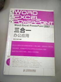 Word/Excel/PowerPoint 2007三合一办公应用(内附光盘)