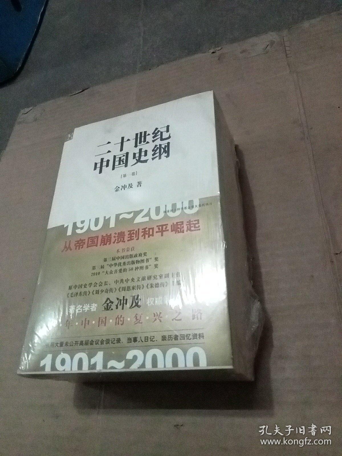 《二十世纪中国史纲》【全四卷】(16开平装)未拆封