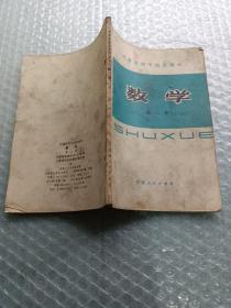 甘肃省初中试用课本,数学第二册