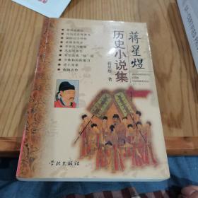 蒋星煜历史小说集