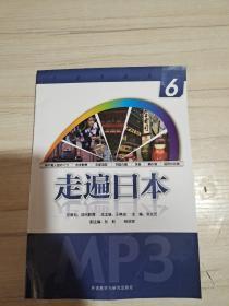 走遍日本(6)(配一张MP3光盘)