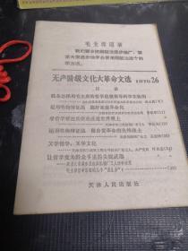 无产阶级文化大革命文选(1970•26)