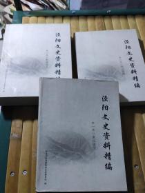 泾阳文史资料精编