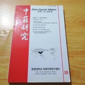 中苏研究 2006.1 韩文