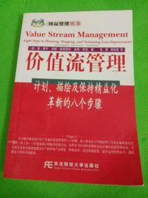 价值流管理:计划、描绘及保持精益化革新的八个步骤