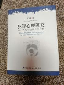 犯罪心理研究:在犯罪防控中的作用(修订版)