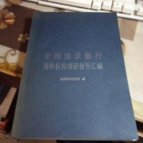 中国建设银行海外机构调研报告汇编