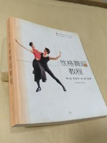 性格舞蹈教程