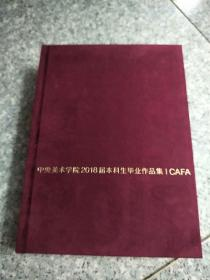 中央美术学院2018届本科生毕业作品集   原版内页干净
