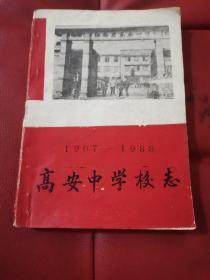 高安中学校史志(1907-1988)