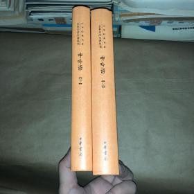 呻吟语(2册) 中华经典名著全本全注全译 一版一印