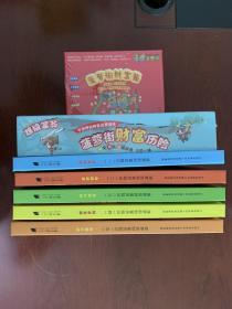 中国首套原创儿童财智启蒙大礼包-菠萝街财富历险记(七件套)