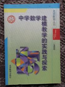 中学数学建模教学的实践与探索〔北京教育丛书〕