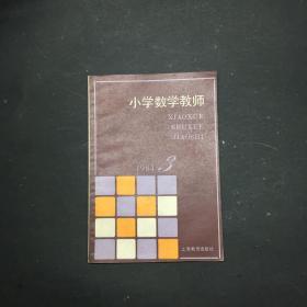 小学数学教师 1984.3