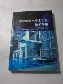 游泳池给水排水工程技术手册