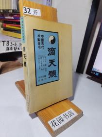 中国古代术数全书・滴天髓