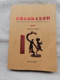 巴塘县政协文史资料 第四辑