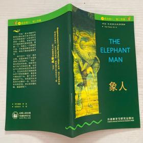 书虫:1级上 象人