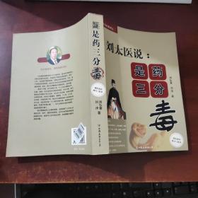 刘太医系列之三:刘太医说:是药三分毒