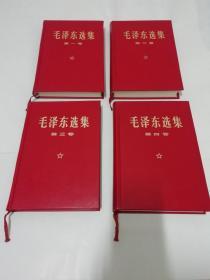 毛泽东选集1—4卷全四册(小16开羊皮面精装,1969年改横排大字本1印)2021.10.24日上