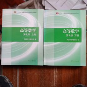 高等数学上册,下册(第七版)