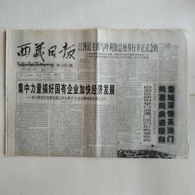 西藏日报 1999年12月10日 今日八版(自治区政协举行迎澳门回归形势报告会,青藏公路通车45周年纪念大会在格尔木举行,我国畜产品消费市场蕴藏巨大潜力,扶贫与扶志的双赢,西藏自治区实施《土地管理法》办法)