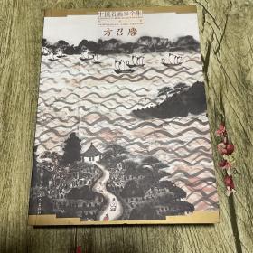 中国名画家全集当代卷-方召麐