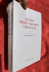 北京党史界庆祝中国共产党成立95周年学术研讨会论文集(上下)【16开】未拆封