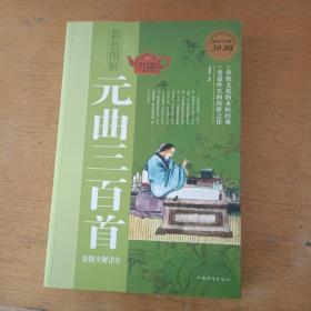 元曲三百首彩图全解详注(超值白金版)
